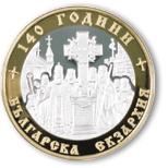 balgarska-ekzarhiq2