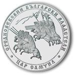 10 лева, 2013 г., Средновековни български владетели, Цар Самуил