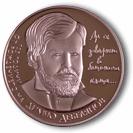 2 лева, 2012 г., 125 години от рождението на Димчо Дебелянов