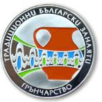 5 лева, 2009 г., Традиционни български занаяти, Грънчарство
