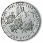 10 лева, 2011 г., Средновековни български владетели, Хан Крум