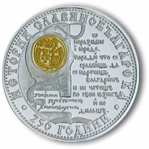"""10 лева, 2012 г., 250 години """"История славянобългарска"""""""