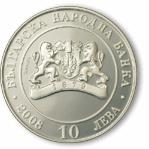 10 лева, 2008 г., 130 години от Освобождението на България