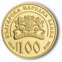 100 лева, 2014 г., Българска иконография, Св. Пророк Илия