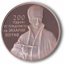 2 лева, 2010 г., 200 години от рождението на Захарий Зограф
