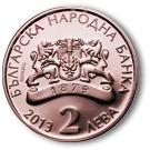 2 лева, 2013 г., 110 години от рождението на Златю Бояджиев