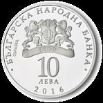 монета 150г първата железница в България