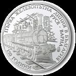 монета 150г първата железница в България_гръб