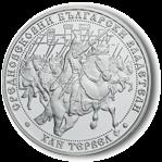 монета Хан Тервел гръб