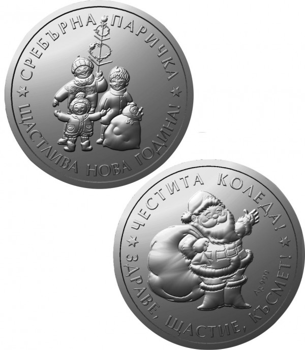сребърна паричка