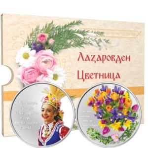 """Медал """"Лазаровден и Цветница"""""""