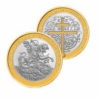 "Сребърни биколорни медали ""Християнство"""