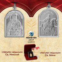 """Колекция сребърни медальони """"Християнство"""""""